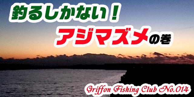 釣るしかない!アジマズメの巻【釣行記】