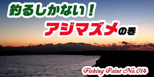 釣るしかない!アジマズメの巻