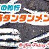 初めての釣行 勝浦タンタンメンの巻【釣行記】