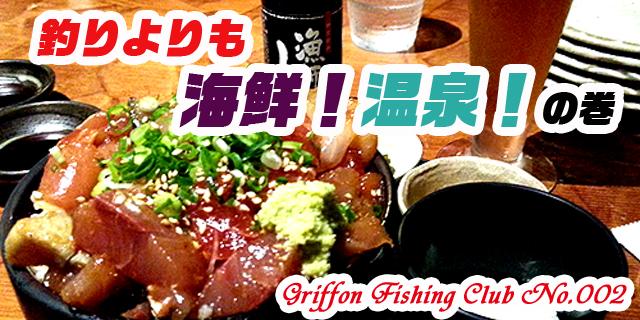 釣りよりも海鮮!温泉!の巻【釣行記】