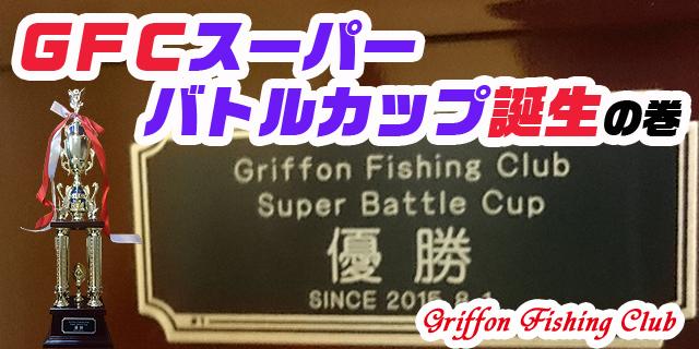 GFCスーパーバトルカップ誕生の巻