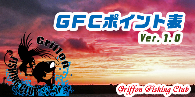 GFCポイント表 Ver.1.0
