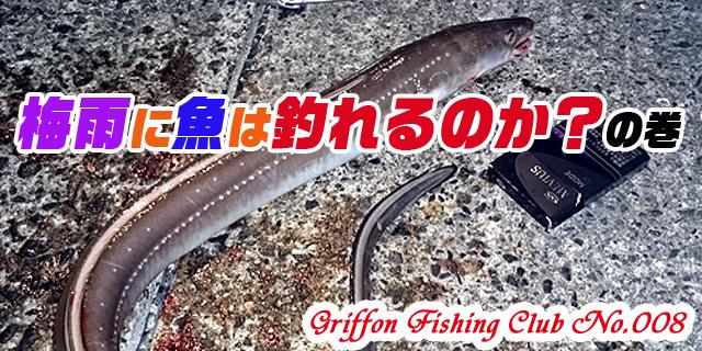 梅雨に魚は釣れるのか?の巻【釣行記】