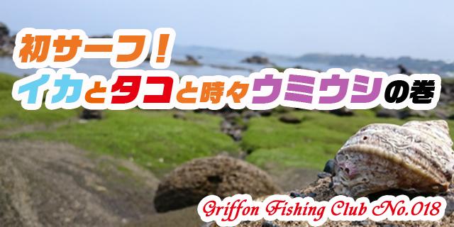 初サーフ!イカとタコと時々ウミウシの巻【釣行記】