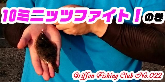 10ミニッツファイト!の巻【釣行記】
