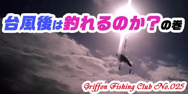 台風後は釣れるのか?の巻【釣行記】