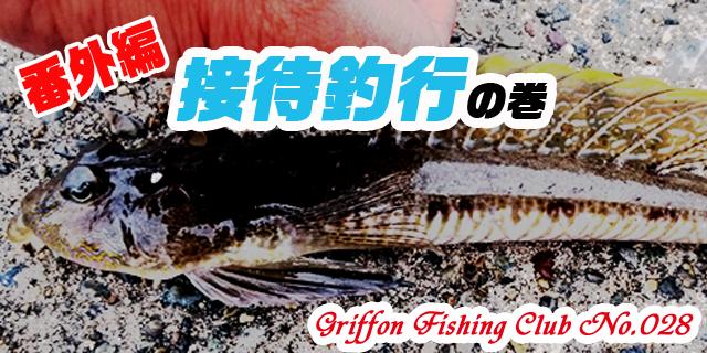 番外編 接待釣行の巻【釣行記】