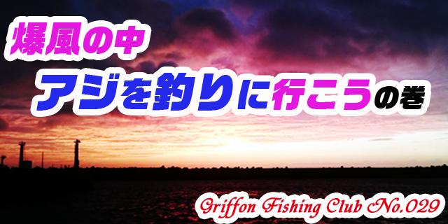 爆風の中、アジを釣りに行こうの巻【釣行記】