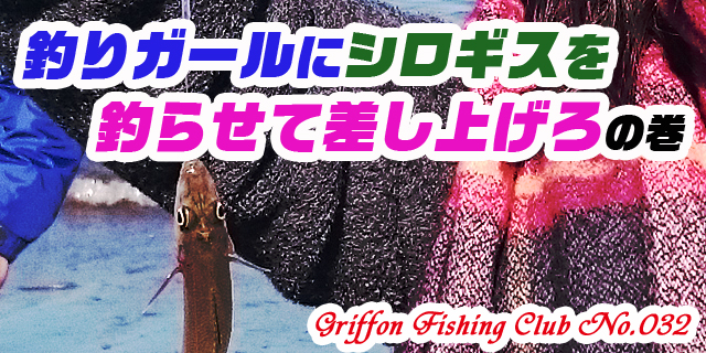 釣りガールにシロギスを釣らせて差し上げろの巻