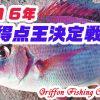 2016年得点王決定戦の巻【釣行記】