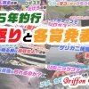 2016年釣行振り返りと各賞発表!の巻
