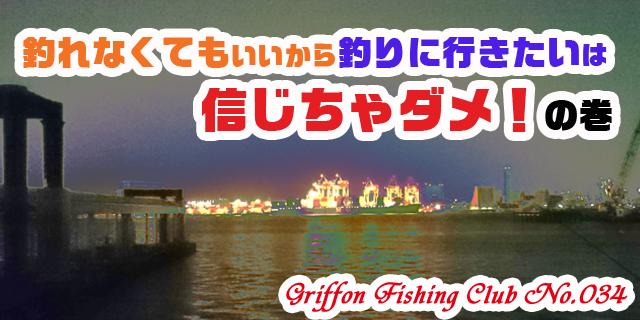 釣れなくてもいいから釣りに行きたいは信じちゃダメ!の巻