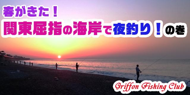 春がきた!関東屈指の海岸で夜釣り!の巻