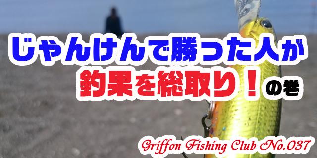 じゃんけんで勝った人が釣果を総取り!の巻【釣行記】