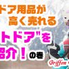 """アウトドア用品が高く売れる""""買うトドア""""を紹介!の巻"""