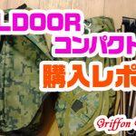 FIELDOOR ポータブルチェア購入レポ!の巻