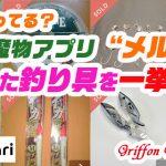 """魔物アプリ""""メルカリ""""。購入した釣り具を一挙公開!の巻"""