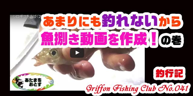 あまりにも釣れないから魚捌き動画を作成!の巻