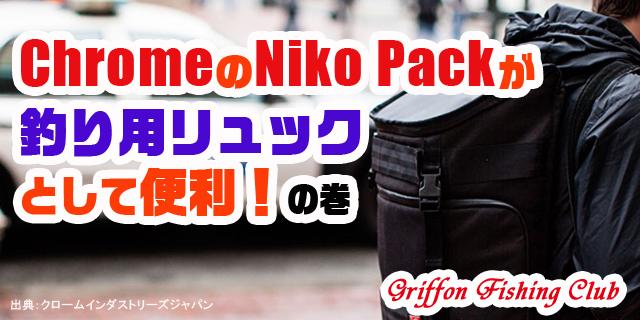 ChromeのNiko Packが釣り用リュックとして便利!の巻