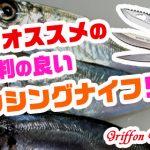 初心者おすすめの評判の良いフィッシングナイフ5選!の巻