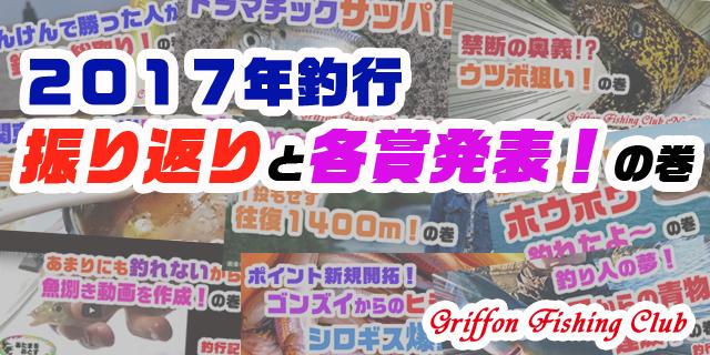 2017年釣行振り返りと各賞発表!の巻