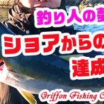 釣り人の夢。ショアからの青物達成!の巻【釣行記】