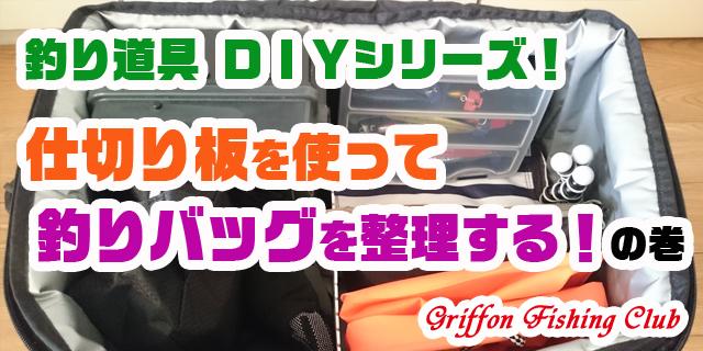 釣り道具DIYシリーズ!仕切り板を使って釣りバッグを整理する!の巻