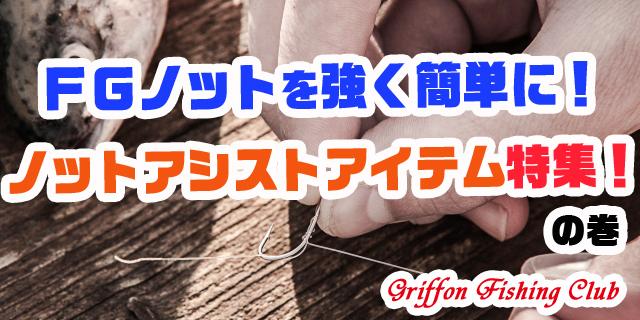FGノットを強く簡単に!ノットアシストアイテム特集!の巻
