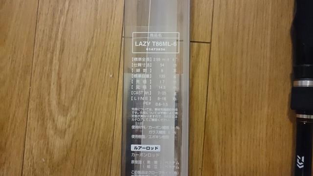 LAZY-T86ML-6