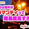 台湾遠征シリーズ#1 20年ぶりの海外がバラマンディって難易度高すぎ!の巻【釣行記】