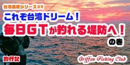 台湾遠征シリーズ#4 これぞ台湾ドリーム!毎日GTが釣れる堤防へ!の巻【釣行記】