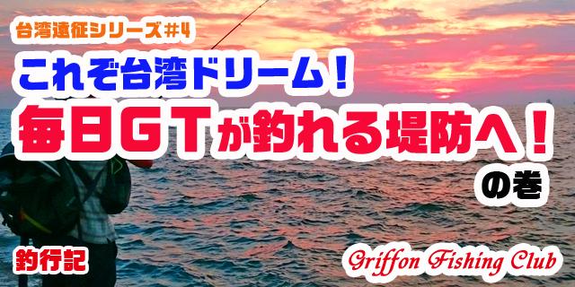 台湾遠征シリーズ#4 これぞ台湾ドリーム!毎日GTが釣れる堤防へ!の巻