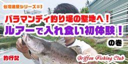 台湾遠征シリーズ#3 バラマンディ釣り堀の聖地へ!ルアーで入れ食い初体験!の巻【釣行記】