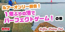 ルアーオンリー勝負!1年ぶりの港でパーフェクトゲーム!の巻【釣行記】