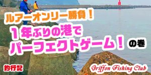 ルアーオンリー勝負!1年ぶりの港でパーフェクトゲーム!の巻