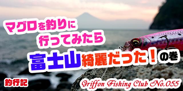 マグロを釣りに行ってみたら富士山綺麗だった!の巻