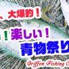 雨の中、大爆釣!嬉しい!楽しい!青物祭り!の巻【釣行記】