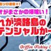 KINGの淡路島ソロ遠征#1 初タチウオがまさかの爆喰い!これが淡路島のポテンシャルかー!?の巻【釣行記】