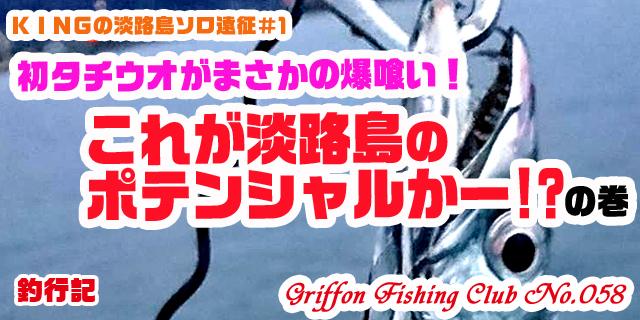 KINGの淡路島ソロ遠征#1初タチウオがまさかの爆喰い!これが淡路島のポテンシャルかー!?の巻
