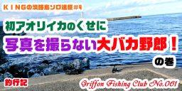 KINGの淡路島ソロ遠征#4 初アオリイカのくせに写真を撮らない大バカ野郎!の巻【釣行記】