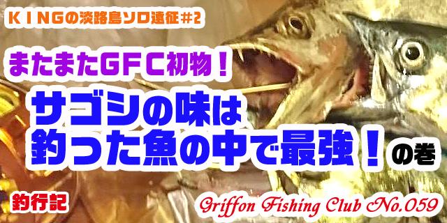 KINGの淡路島ソロ遠征#2またまたGFC初物!サゴシの味は釣った魚の中で最強!の巻