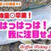 KINGの淡路島ソロ遠征#3 祝!青物童○卒業!はっはっは!我に注目せよ!の巻【釣行記】