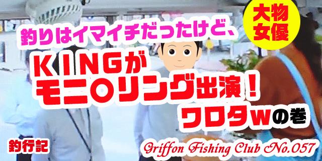 釣りはイマイチだったけど、KINGがモニ○リング出演!ワロタwの巻