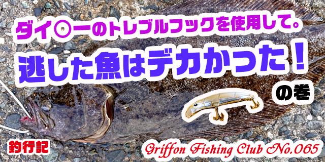 ダイ○ーのトレブルフックを使用して。逃した魚はデカかった!の巻