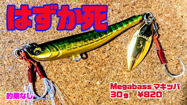 Megabass-マキッパ30
