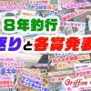 2018年釣行振り返りと各賞発表!の巻