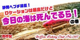 静岡へプチ遠征!ロケーションは最高だけど今日の海は死んでるら!の巻【釣行記】