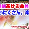 【番外編】恒例あけおめ釣行!初魚がたくさん。楽しス。の巻【釣行記】