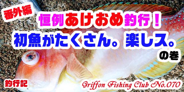 恒例あけおめ釣行!初魚がたくさん。楽しス。の巻