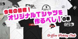 今年の目標!オリジナルTシャツを作るべし!の巻